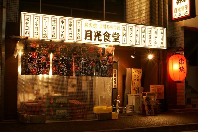 神田 もつ鍋炭火焼 月光食堂